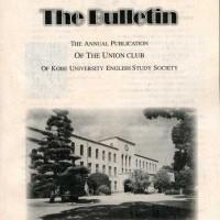 The Bulletin (vol.13)