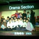 Dramaセクションの活動報告