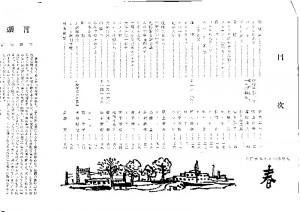 姫路分校機関誌「春」Vol.Ⅰ