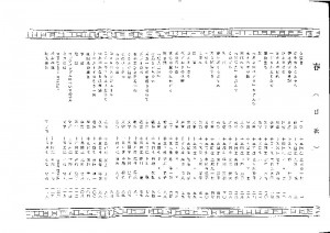 姫路分校機関誌「春」Vol.Ⅱ