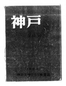 雑誌神戸 (vol.2)