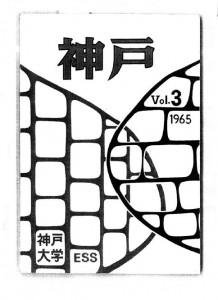 雑誌「神戸」Vol.3