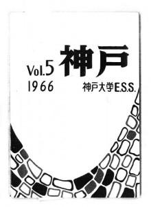 雑誌「神戸」Vol.5
