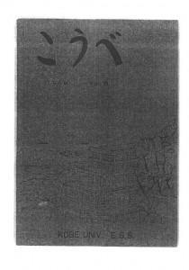 雑誌「神戸」Vol.8