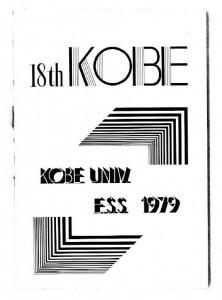 雑誌「神戸」Vol.18