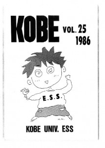 雑誌「神戸」Vol.25