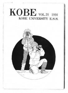 雑誌「神戸」Vol.29