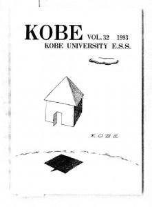 雑誌「神戸」Vol.32