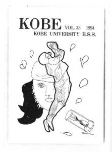 雑誌「神戸」Vol.33