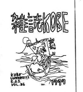 雑誌「神戸」Vol.36