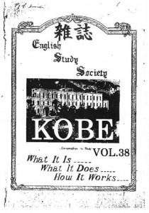 雑誌「神戸」Vol.38