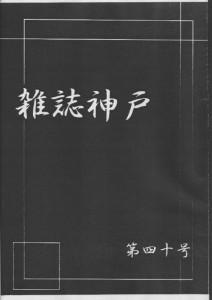 雑誌「神戸」Vol.40